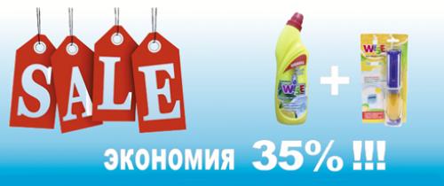 АКЦИЯ «Экономия 35%»